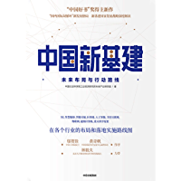 """中国新基建:未来布局与行动路线(黄奇帆、邬贺铨作序力荐,林毅夫重磅推荐。 """"五个一工程奖""""作者新作。 新基建国家发展战略…"""