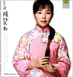 王二妮:陕北民歌(CD)