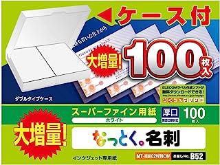 Elecom 宜丽客 多功能卡片 名片尺寸 ダブルケース 厚口 ケース付き インクジェット用紙