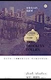 布鲁克林的荒唐事(村上春树赞赏的当代小说大师,保罗·奥斯特罕见暖心治愈之作,献给梦想家,也献给失意者。 (保罗·奥斯特经…