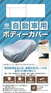 ARADEN 汽车用车罩 附带2根强风背带,可拆卸的辅助橡胶、收纳袋 1型 适合车长标准:4.65米~4.95米 JB1 银色