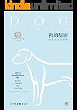 """狗的秘密:汪星人完全指南: 一部读懂汪星人的教科书,动物学家约翰.布拉德肖博士教你怎么跟长毛的""""人类""""和谐相处。"""