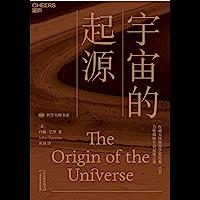 宇宙的起源(权威天体物理学家约翰·巴罗经典之作,为你揭晓宇宙起源之谜! 被译为28种语言,风靡多个国家和地区,一本人人读…