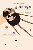 斯普特尼克恋人(村上春树对人类孤独本性的最新探索)