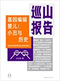 """巡山报告·基因编辑婴儿:小丑与历史(""""中国好书奖""""王立铭新作!科学大爆发时代的生物学必修课,了解前沿科学,看清未来走向…"""