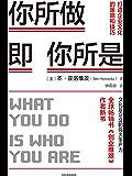 你所做即你所是:打造企业文化的策略和技巧(被扎克伯格称为硅谷年轻企业家的管理导师,100万册畅销书《创业维艰》作者霍洛维…
