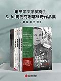 诺贝尔文学奖得主S.A.阿列克谢耶维奇作品集(套装共五册)(2015年诺贝尔文学奖得主,S.A.阿列克谢耶维奇作品集:合…