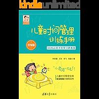 儿童时间管理训练手册-30天让孩子的学习更高效:升级版