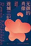 无颜的肖像(连城三纪彦获奖短篇推理作品集,日本四大推理权威榜单一致推崇,揭开现代人隐藏在社交面具背后的算计,展露被都市灯…