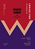 《神奇女侠》与哲学(神奇女侠何以担当DC漫画头号女英雄,甚而风靡世界70年?作为流行文化的DC漫画,如何在一个正派人物…