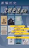 新编历史-文明史话系列(《汉字》与《瓷器》,《五谷》和《报刊》,从《仰韶》到《故宫》,中华七千年文明史的传承与掇菁)