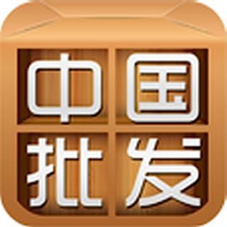 中国批发平台