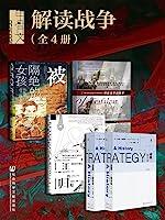 甲骨文系列·解读战争(全5册 被隔绝的女孩+王的归程+战略+特拉法尔加战役)