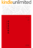 傅雷家信精选(精选100封感人家书;傅雷亲授处世哲学,优秀的艺术修养读物。)(果麦经典)