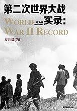 第二次世界大战实录:战将篇(四)