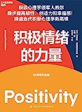 积极情绪的力量(积极心理学领军人芭芭拉·弗雷德里克森集大成之作,一本提升创造力和幸福感的实操指南, 积极心理学4位巨擎联…
