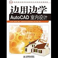 边用边学AutoCAD室内设计