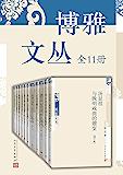 博雅文丛:全11册(收录多位高等重点院校博士生的研究论文)