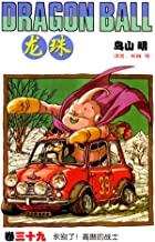 龙珠(第39卷)(七龙珠--官方正版授权,出版25年,日漫经典作品,《阿拉蕾》作者鸟山明代表作,《海贼王》作者尾田荣一郎都是它的狂热粉丝)