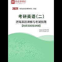 圣才考研网·2022年考研辅导系列·考研英语(二)历年真题详解与考试指南 (考研英语辅导资料)