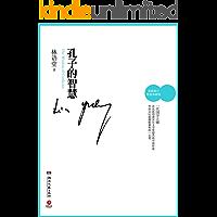 孔子的智慧(林语堂独家授权作品)(博集文学典藏系列)