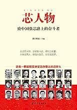 """芯人物——致中国强芯路上的奋斗者【讲述一群投身于""""中国芯""""发展的建设者的奋斗故事,他们是一群志存高远又脚踏实地的实干家】"""