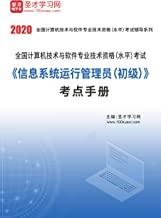 圣才学习网·2021年注册土木工程师(岩土)《专业基础考试》考前模拟题及详解 (土木工程师辅导资料)
