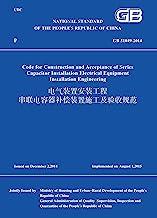 GB 51049-2014 电气装置安装工程 串联电容器补偿装置施工及验收规范(英文版)