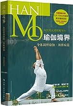 瑜伽境界:身体调理瑜伽•颈椎病篇(DVD+MP3)