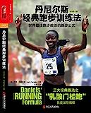 丹尼尔斯经典跑步训练法:世界最佳跑步教练的跑步公式 (湛庐乐跑人生系列图书)