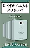 当代中国人文大系精选第二辑(套装共10册)