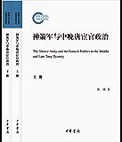 神策军与中晚唐宦官政治(全二册)--国家社科基金后期资助项目 (中华书局)