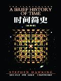 时间简史(插图本)(豆瓣9.1!全球科学著作的里程碑,狂销超千万册的国际出版史奇观!科学苍穹上最闪耀的明星、普通人眼中理…
