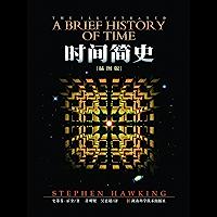 时间简史(插图本)(全球科学著作的里程碑,狂销超千万册的国际出版史奇观!科学苍穹上最闪耀的明星、普通人眼中理论物理的代言…