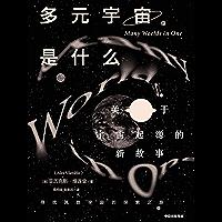 多元宇宙是什么?:关于宇宙起源的新故事(理论物理学家陪你思考宇宙的命运,讲述关于宇宙起源的新故事,以及我们在无垠的宇宙岛…