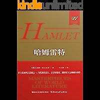 哈姆雷特 (外国文学名著精品)