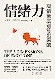 """情绪力(帮助1000000+人摆脱情绪控制,逆转社交困境,实现情绪自控、高效沟通!""""情商之父""""丹尼尔·戈尔曼、""""人类潜能…"""