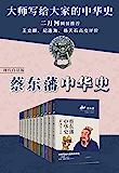 蔡东藩中华史(现代白话版)(套装共11册)(风靡海内外的通俗历史巨著!上起秦始皇,下至1920年,浩浩一千余回,写尽几度…