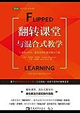 """翻转课堂与混合式教学:互联网+时代,教育变革的最佳解决方案:风靡全球的""""翻转课堂"""",最早起源于本书的两位作者乔纳森•伯尔…"""