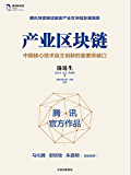 产业区块链:中国核心技术自主创新的重要突破口(腾讯官方解读国家产业区块链图景,马化腾作序力荐!深度解读国家产业区块链图景…