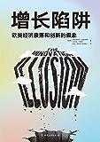 增长陷阱:欧美经济衰落和创新的假象【一本书读懂复杂的欧美大变局,看清中国的机会和挑战。《金融时报》年度商业图书,《美国增…