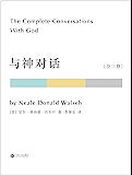 与神对话:全三卷(套装共3册)(果麦经典)