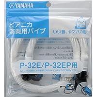 YAMAHA PIANICA 钢琴 演奏用管 PTP-32E P-32E、P-32EP* 插口配备固定管道的管夹 白色
