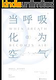"""当呼吸化为空气(免费精选版) (震撼40国读者的""""生命之书"""",《纽约时报》非虚构类NO.1,美亚排名第一,4000+五星…"""