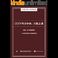 CCTV考古中国:王陵之谜(谷臻小简·AI导读版)(一本揭示中国古代王陵秘密的书)