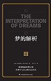 梦的解析(人类思想史三大经典之作;划时代的不朽巨著)