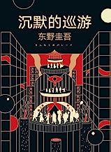 """沉默的巡游(""""神探伽利略""""系列新作:东野圭吾用""""嫌疑人们的献身"""",改写《嫌疑人X的献身》的结局。) (东野圭吾神探伽利略系列 2)"""