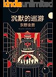 """沉默的巡游(""""神探伽利略""""系列新作:东野圭吾用""""嫌疑人们的献身"""",改写《嫌疑人X的献身》的结局。) (东野圭吾神探伽利略…"""