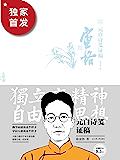 元白诗笺证稿 (陈寅恪精选集)