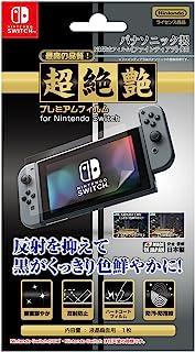 Nintendo iLEX Nintendo Switch 液晶屏幕保护膜 光泽